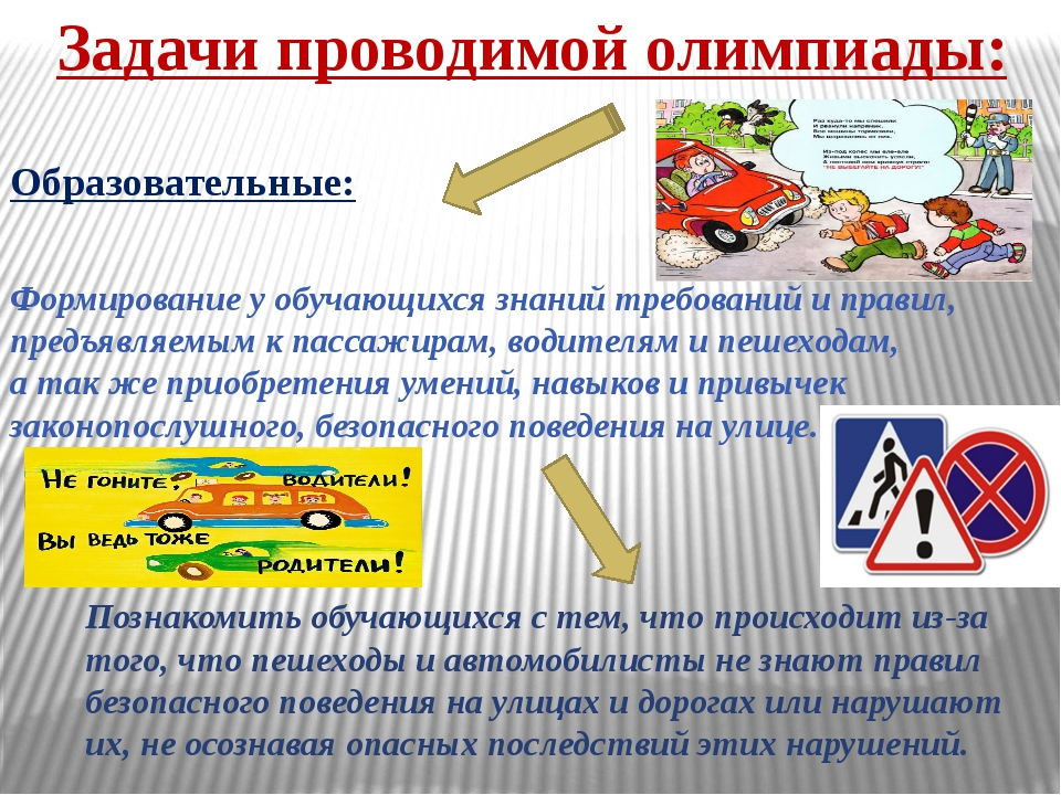 Задачи проводимой олимпиады: Образовательные: Формирование у обучающихся знан...