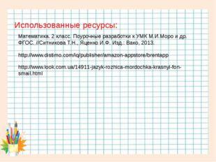 Математика. 2 класс. Поурочные разработки к УМК М.И.Моро и др. ФГОС. //Ситник