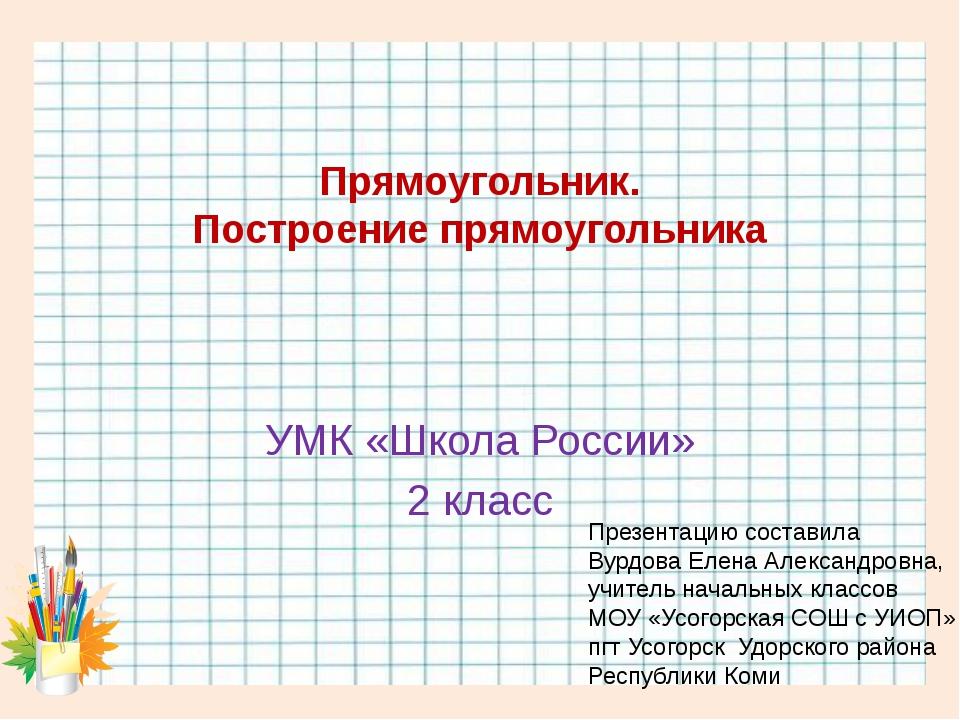 Прямоугольник. Построение прямоугольника УМК «Школа России» 2 класс Презентац...