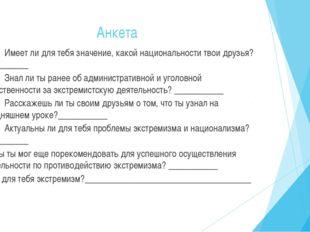 Анкета 1)Имеет ли для тебя значение, какой национальности твои друзья