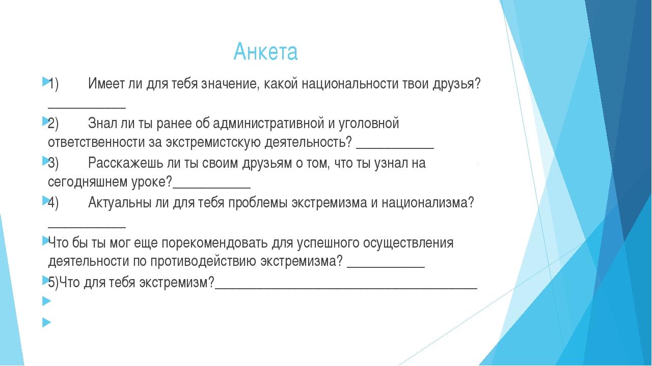 Анкета 1)Имеет ли для тебя значение, какой национальности твои друзья...