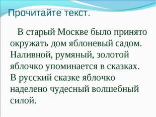 Прочитайте текст. В старый Москве было принято окружать дом яблоневый садом.