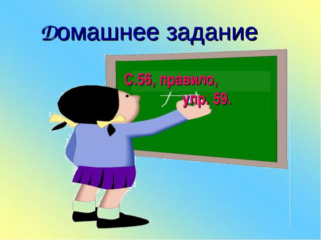 Домашнее задание С.56, правило, упр. 59.