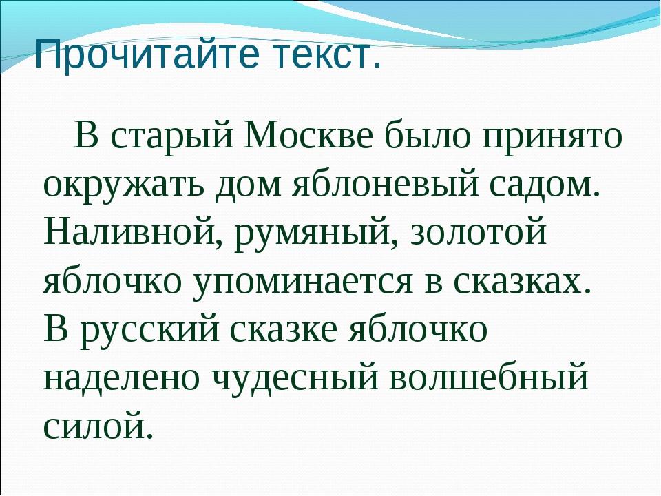 Прочитайте текст. В старый Москве было принято окружать дом яблоневый садом....