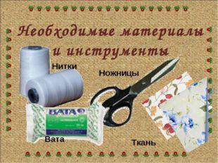 Необходимые материалы и инструменты Нитки Ножницы Ткань Вата