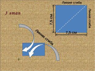 Линия сгиба 3 этап 7,5 см 7,5 см Линия сгиба Линия сгиба
