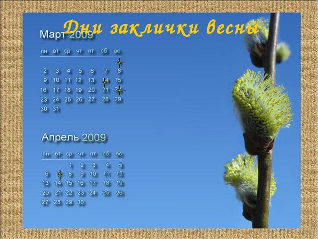 Дни заклички весны