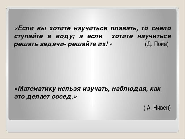 «Если вы хотите научиться плавать, то смело ступайте в воду; а если хотите н...
