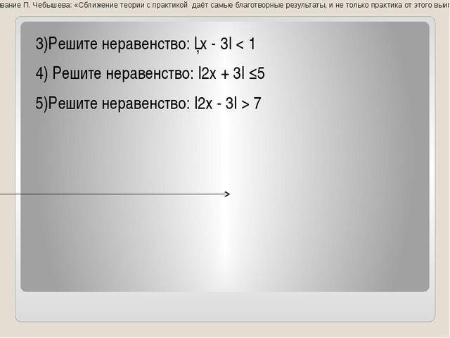 3)Решите неравенство: │х - 3| < 1 4) Решите неравенство: |2х + 3| ≤5 5)Решит...