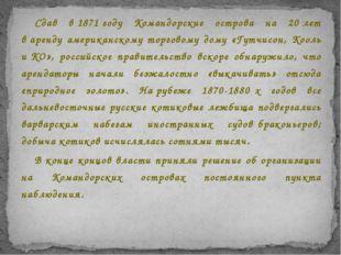 Сдав в1871году Командорские острова на 20лет варенду американскому торгов