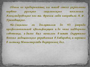 Одним из предпринятых им шагов стало укрепление первого русского сахалинского