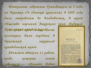 Материалы, собранные Гриневецким за 3 года на Чукотке (74 единицы хранения),