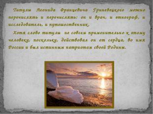 Титулы Леонида Францевича Гриневецкого можно перечислять и перечислять: он и