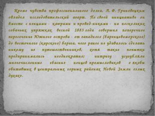 Кроме чувства профессионального долга, Л.Ф.Гриневецким овладел исследовате