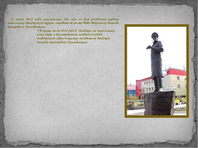 17 июня 2013 года исполнилось 160 лет со дня рождения первого начальника Анад...
