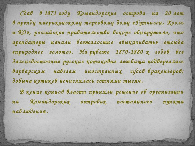 Сдав в1871году Командорские острова на 20лет варенду американскому торгов...