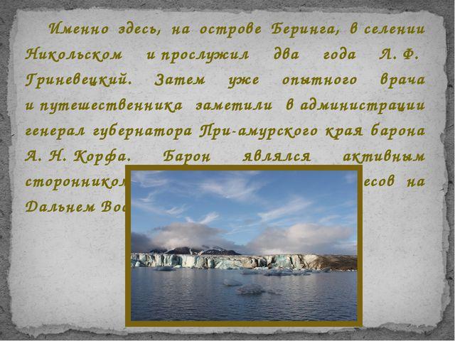 Именно здесь, на острове Беринга, вселении Никольском ипрослужил два года Л...