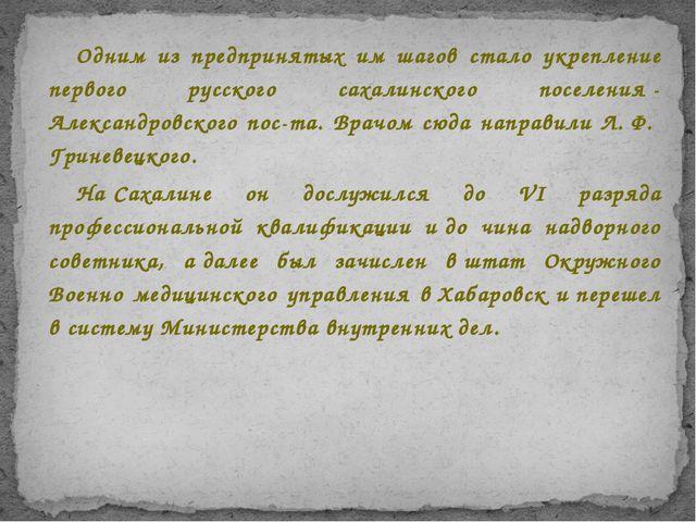 Одним из предпринятых им шагов стало укрепление первого русского сахалинского...