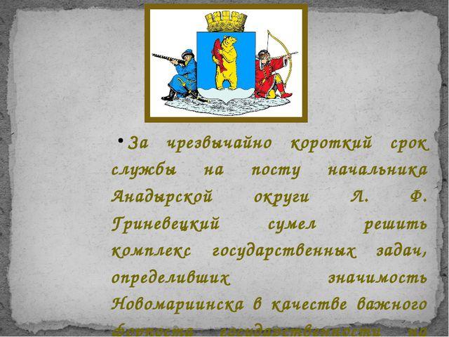 За чрезвычайно короткий срок службы на посту начальника Анадырской округи Л....