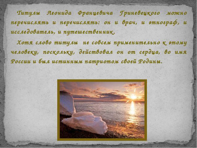 Титулы Леонида Францевича Гриневецкого можно перечислять и перечислять: он и...