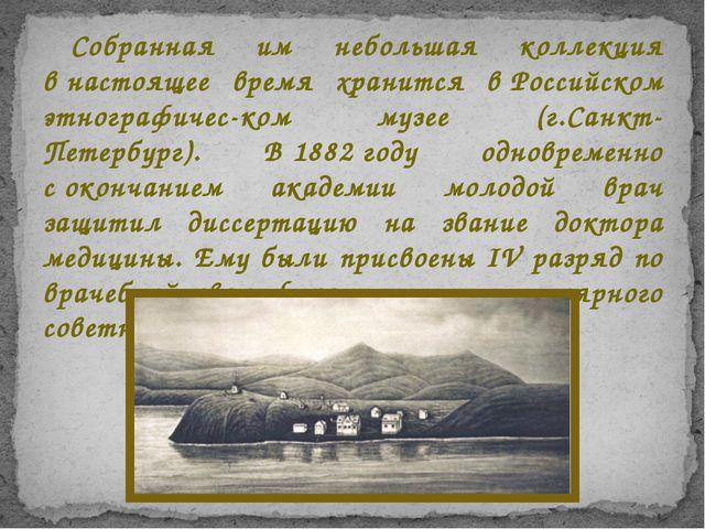 Собранная им небольшая коллекция внастоящее время хранится вРоссийском этно...