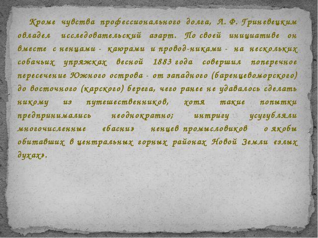 Кроме чувства профессионального долга, Л.Ф.Гриневецким овладел исследовате...