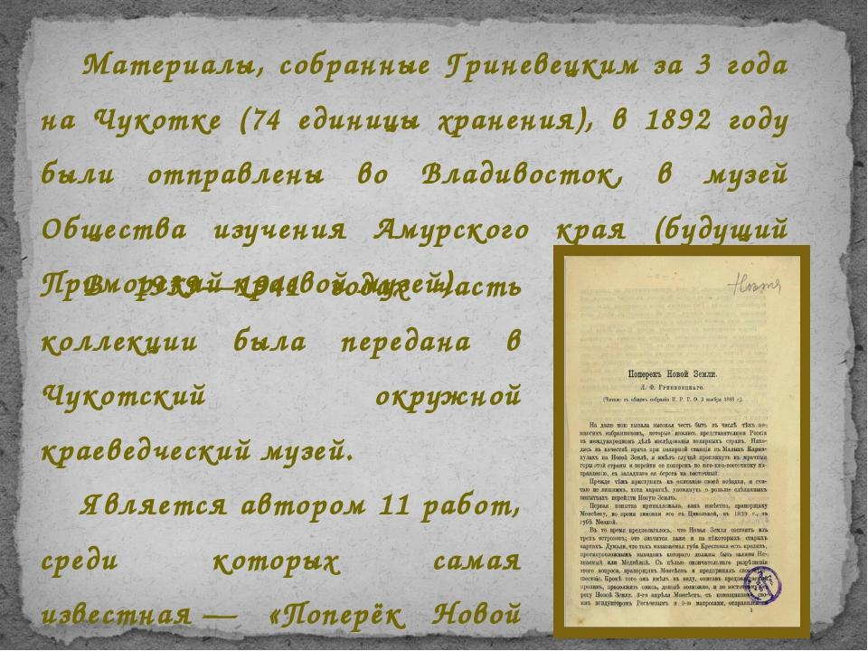 Материалы, собранные Гриневецким за 3 года на Чукотке (74 единицы хранения),...