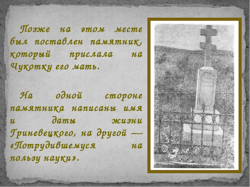 Позже на этом месте был поставлен памятник, который прислала на Чукотку его м...