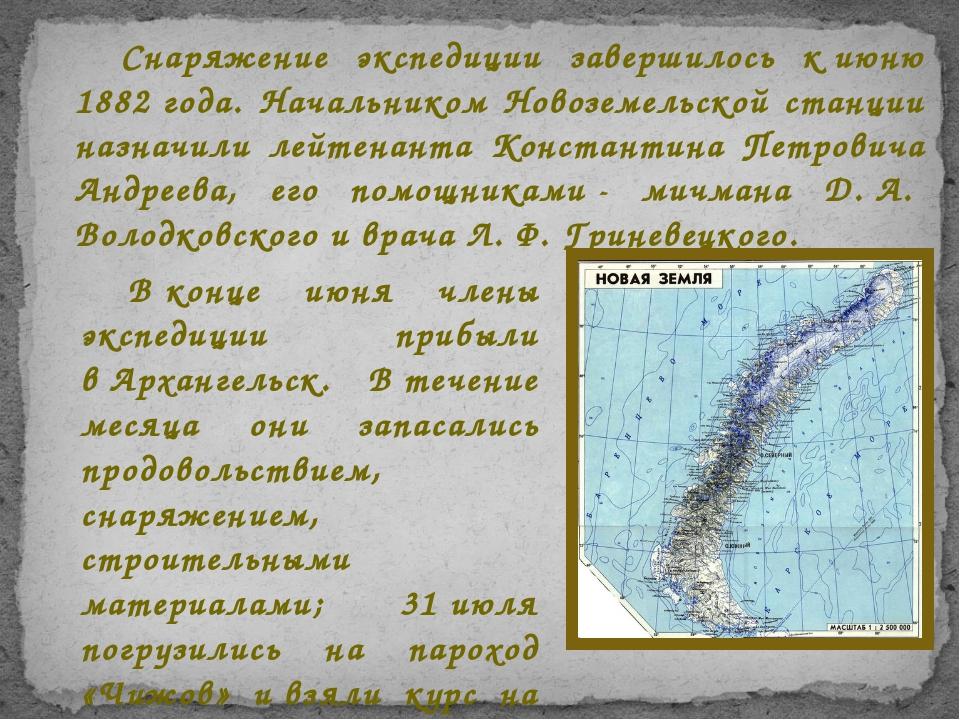 Снаряжение экспедиции завершилось киюню 1882года. Начальником Новоземельско...