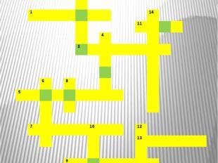 КРОССВОРД Отгадай кроссворд и из букв в зелёных клеточках составь слово. Что