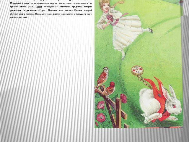Алиса, скучающая на берегу реки со своей сестрой, видит Белого Кролика, держ...