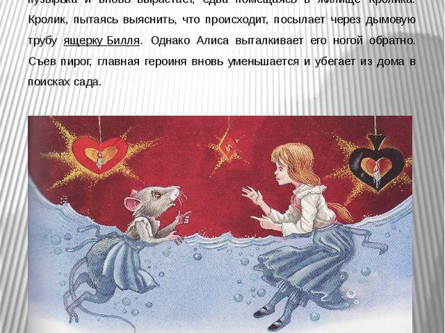 Алиса встречает Мышь, различных птиц, слушает рассказ о Вильгельме Завоевател...