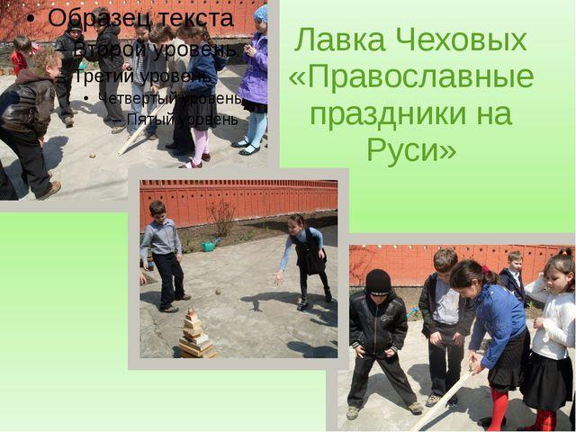 Лавка Чеховых «Православные праздники на Руси»
