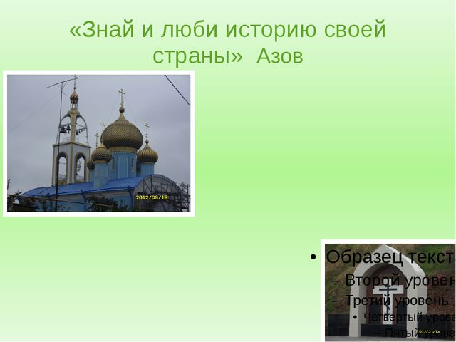 «Знай и люби историю своей страны» Азов