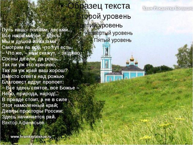 Путь наш – полями, лесами... Все наше милое – здесь: Мы и душой и глазами См...