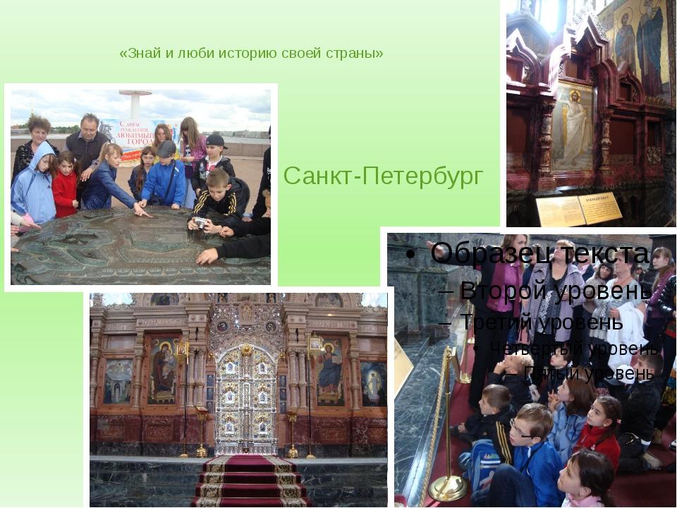 «Знай и люби историю своей страны» Санкт-Петербург