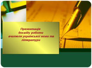 Презентація досвіду роботи вчителя української мови та літератури