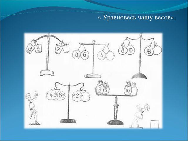 « Уравновесь чашу весов».