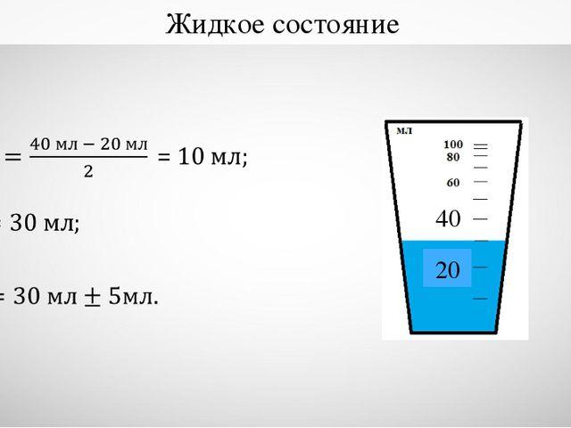 Жидкое состояние 20 40