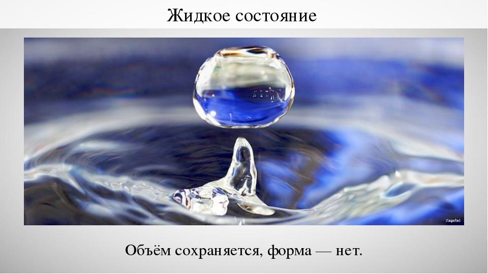 Жидкое состояние Zaqarbal Объём сохраняется, форма — нет.