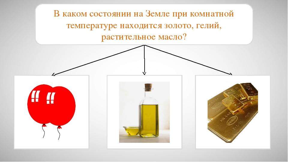 В каком состоянии на Земле при комнатной температуре находится золото, гелий,...