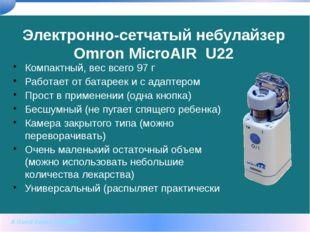 Электронно-сетчатый небулайзер Omron MicroAIR U22 Компактный, вес всего 97 г