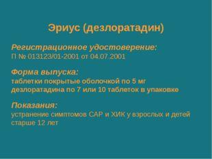 Эриус (дезлоратадин) Регистрационное удостоверение: П № 013123/01-2001 от 0