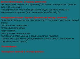Десенсибилизация ( в период ремиссии): -неспецифическая- гистаглобулином(0,5-