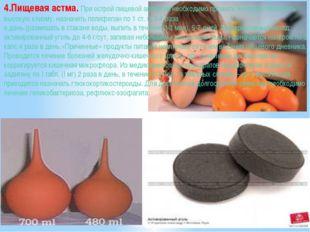 4.Пищевая астма. При острой пищевой аллергии необходимо промыть желудок, пост