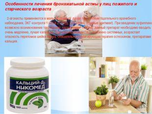 Особенности лечения бронхиальной астмы у лиц пожилого и старческого возраста