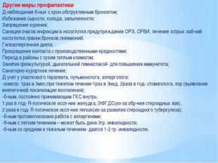 Другие меры профилактики Д-наблюдение б-ных с хрон.обструктивным бронхитом; И