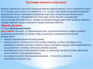 Программа занятий в астма-школе. Вариант астма-школы, доступный первичным зве