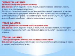 Четвертое занятие. Ингаляционная терапия бронхиальной астмы. Цель занятия: на