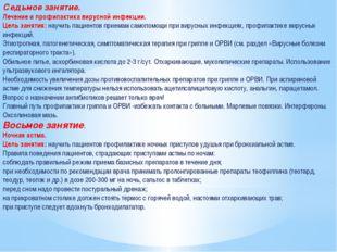 Седьмое занятие. Лечение и профилактика вирусной инфекции. Цель занятия: науч